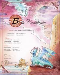 Chinese zodiac Year of the Dragon commemorative birth certificate