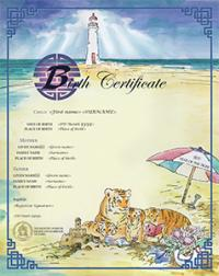 Chinese zodiac Year of the Tiger commemorative birth certificate